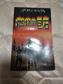不解之谜系列(共5册)
