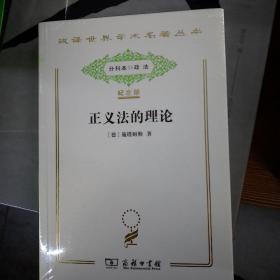 汉译世界学术名著丛书:正义法的理论(纪念版)