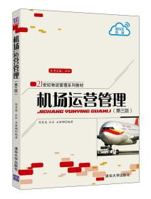 机场运营管理(第三版)()