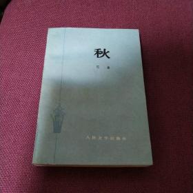 秋 (巴金 人民出版社。1962年版本,1979年重印)