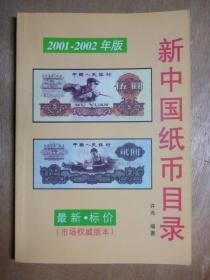 新中国纸币目录2001——2002年版