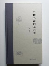 历代书籍形态之美(郑军  著)