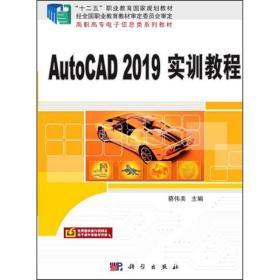 AutoCAD2019实训教程