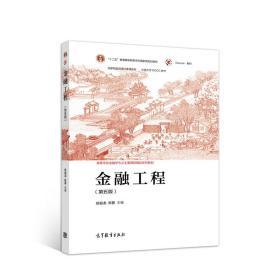 金融工程(第五版)