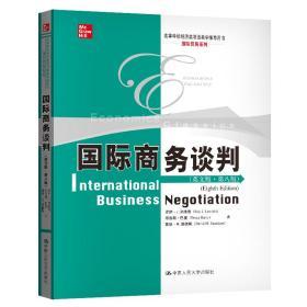 【全新正版】国际商务谈判(英文版第八版)9787300146638中国人民大学出版社