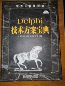 软件工程师典藏:Delphi技术方案宝典