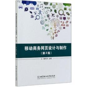 移动商务网页设计与制作(第二版)
