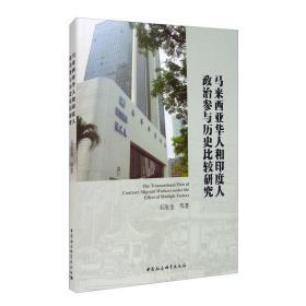 马来西亚华人和印度人政治参与历史比较研究