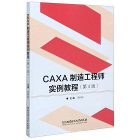 CAXA制造工程师实例教程(第4版)