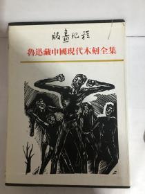 鲁迅藏中国现代木刻全集V