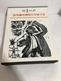 鲁迅藏中国现代木刻全集 IV