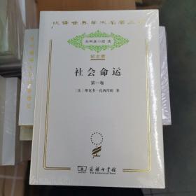 汉译世界学术名著丛书:社会命运 全二卷(纪念版)