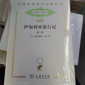 汉译世界学术名著丛书:伊加利亚旅行记 第一卷(纪念版)