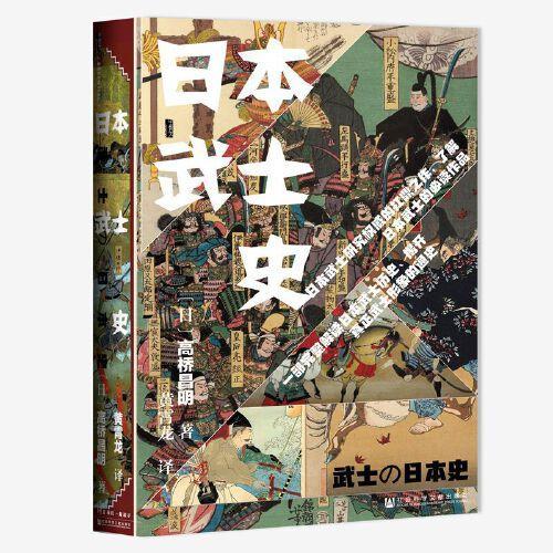 新书--日本武士史(精装)