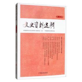 文史资料选辑·第173辑