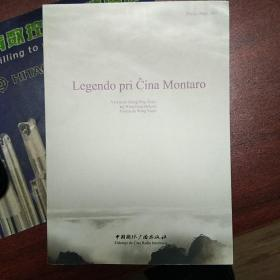 山的传说:世界语