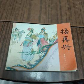 岳传之十一——杨再兴(箱12)