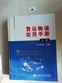 货运物流实用手册(上)