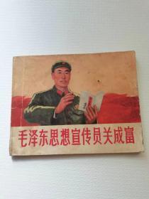 毛泽东思想宣传员关成富,