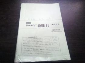 改订版 リード a 物理Ⅱ 解答编  数研出版  大32开平装 原版日本日文 图片实拍