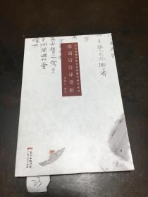 邵谒诗注译赏析 刘释之 编