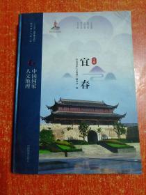 中国国家人文地理:宜春