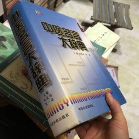 中医名言大辞典