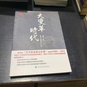大变革时代:1895-1915年的中国