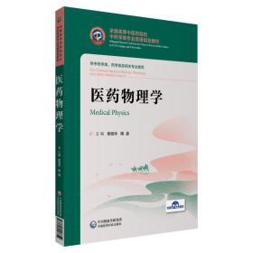 医药物理学/全国高等中医药院校中药学类专业双语规划教材