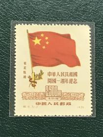 纪6《中华人民共和国开国一周年纪念》东北贴用再版散邮票5-2