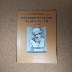 中央美术学院附属中等美术学校学生留校作品选·素描:1953-2006