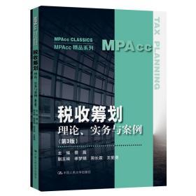 【全新正版】税收筹划:理论、实务与案例(第3版)(MPAcc精品系列)9787300287577中国人民大学出版社蔡昌