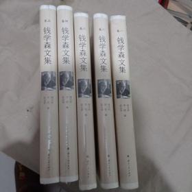 钱学森文集 1-5卷