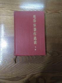 毛泽东著作选读(下册)精装