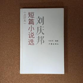 刘庆邦短篇小说选