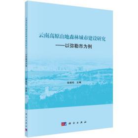 云南高原山地森林城市建设研究—以弥勒市为例