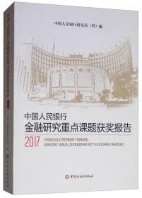 中国人民银行金融研究重点课题获奖报告