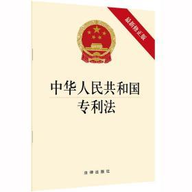 中华人民共和国专利法(最新修正版)