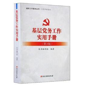基层党务工作实用手册(第3版)/组织工作基本丛书·工作手册系列