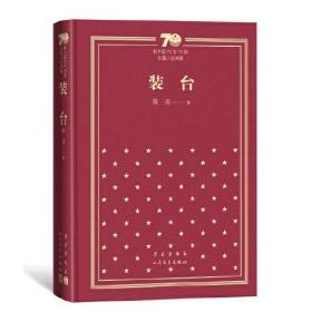 装台(陈彦著新中国70年70部长篇小说典藏)