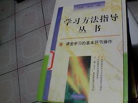 学习方法指导丛书:课堂学习的几本环节操作