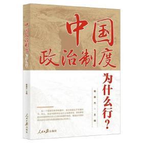 中国政治制度为什么行?