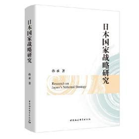 正版图书社会科学SK 日国家战略研究 孙承 著12月