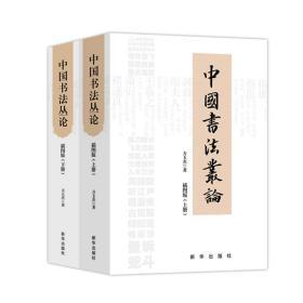 中国书法丛论:全两册
