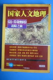 国家人文地理 《达.芬奇密码》追踪之旅