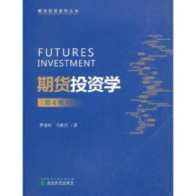 期货投资学 (第4版)