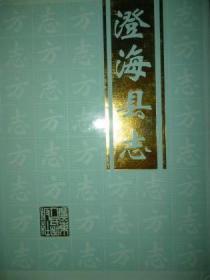 澄海县志,精装本,16开,后带民国时期的大地图,获奖地方志