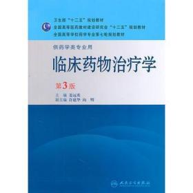 临床药物治疗学 第3版 姜远英 人民卫生出版社9787117143455