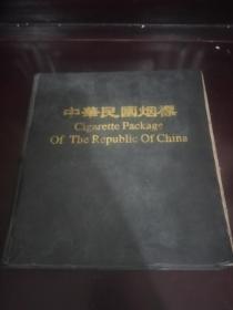 中华民国烟标一册120枚(后制)