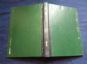 集邮 1983年1——9、11期 十册合订精装一册